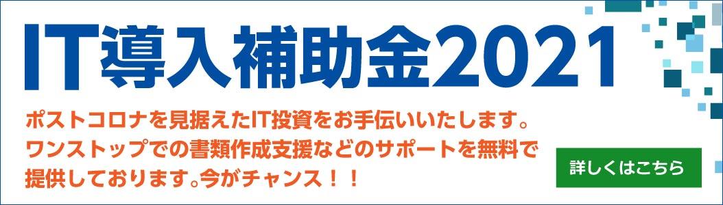 IT導入補助金2021 公募スタート!