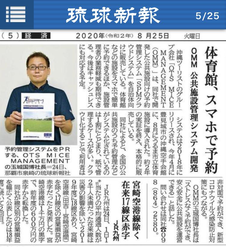琉球新報でSPMクラウドシステムが紹介されました!
